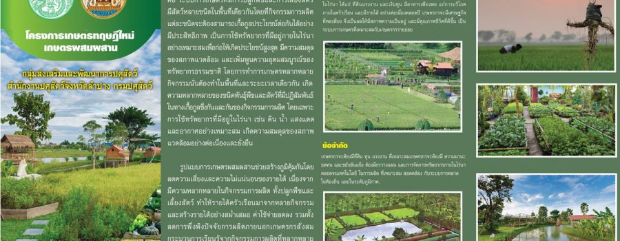 โครงการเกษตรทฤษฏีใหม่ เกษตรผสมผสาน